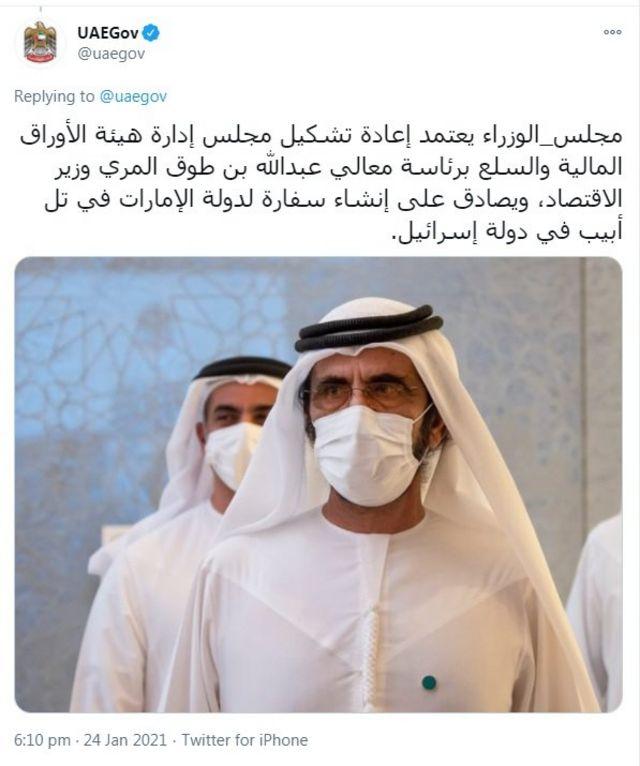متحدہ عرب امارات