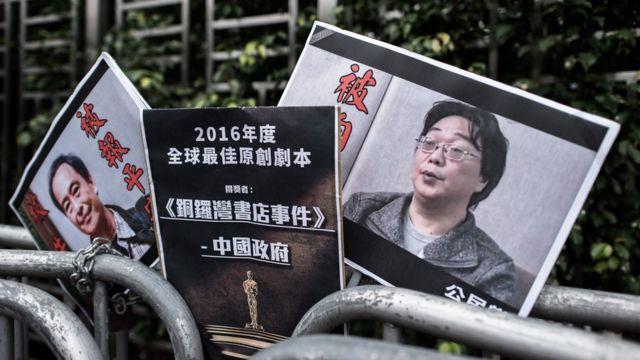 香港民眾抗議銅鑼灣書商被捕事件
