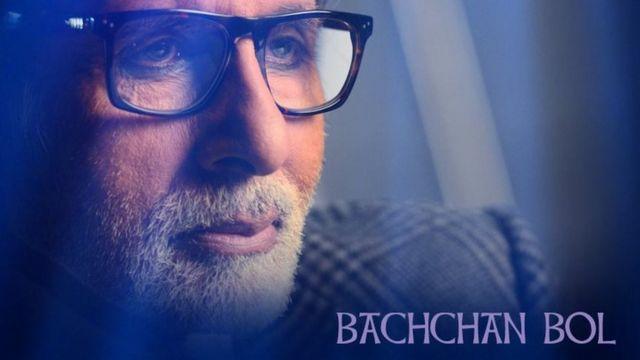 अमिताभ बच्चन यांचा ब्लॉग