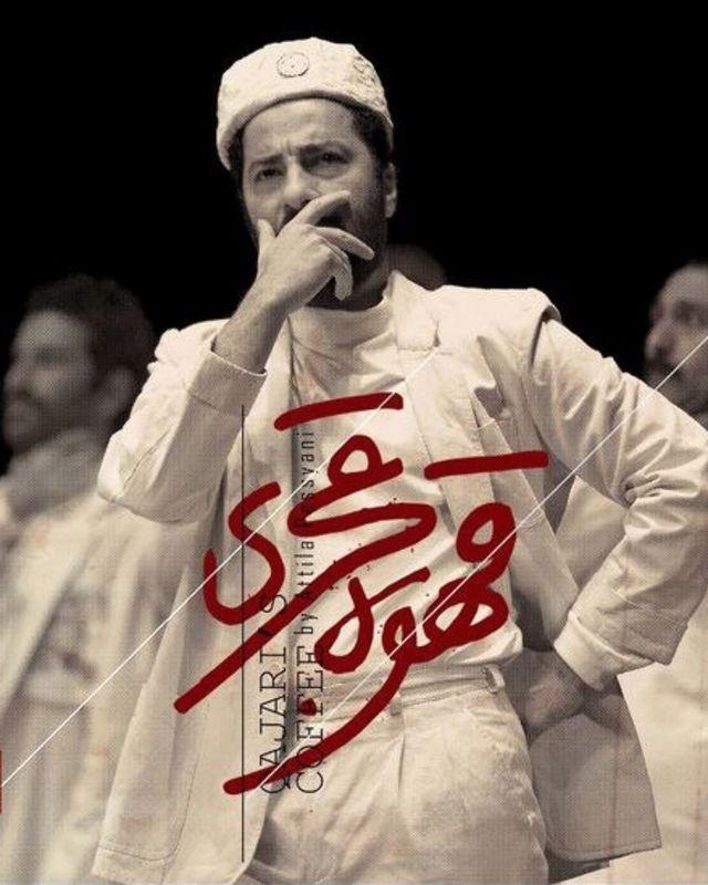 نوید محمدزاده در قهوه قجری
