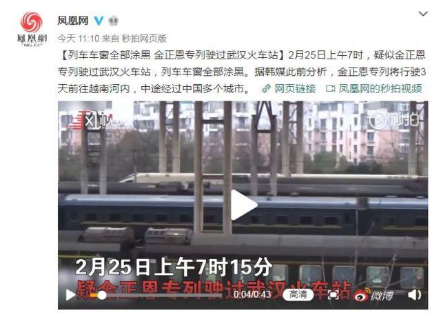 鳳凰網周一上午發佈視頻,稱疑似金正恩專列在25日上午7時行駛過武漢火車站,列車車窗全部塗黑