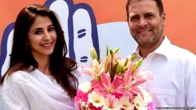उर्मिला मातोंडकर, राहुल गांधी