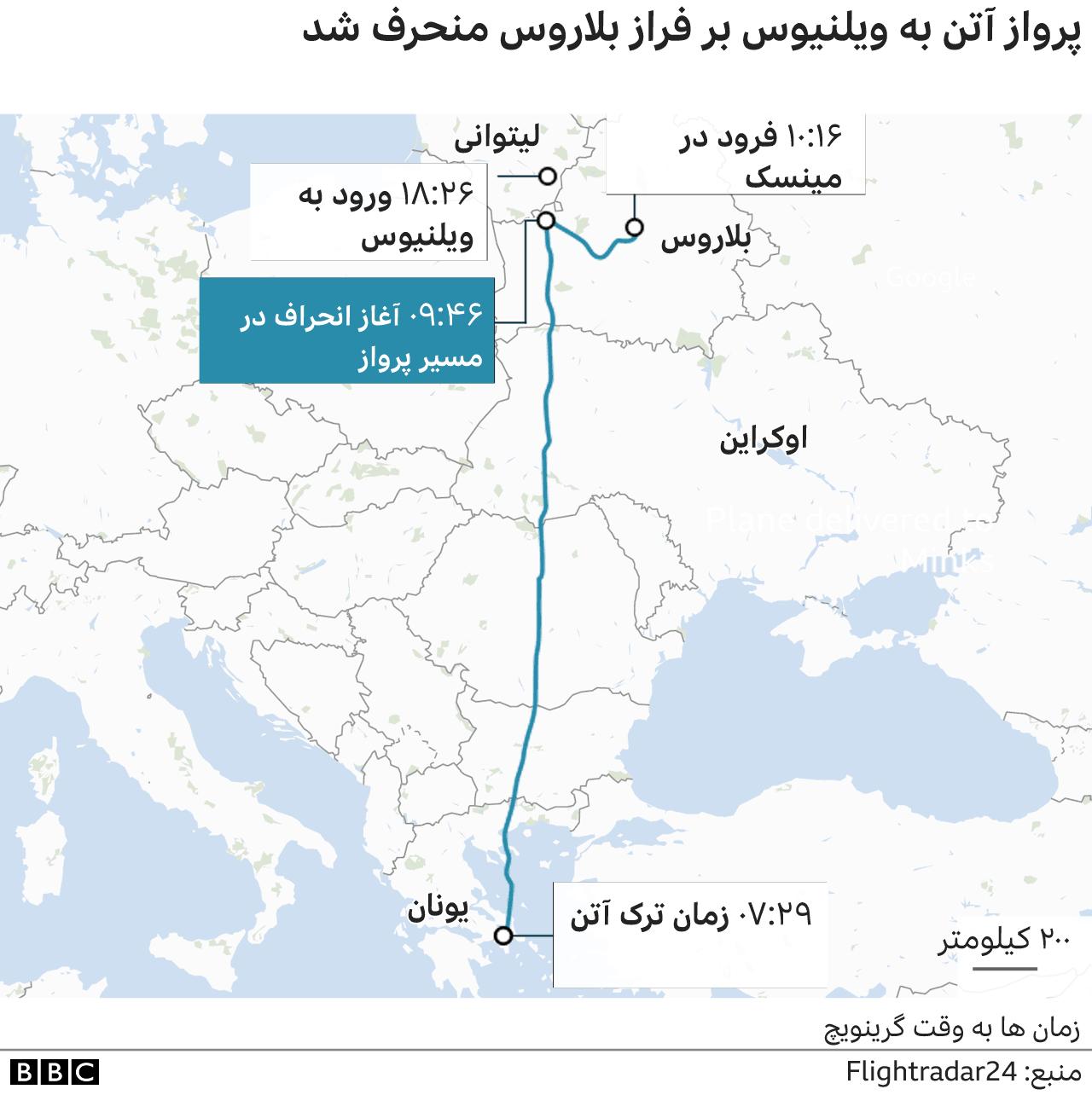 نقشه مسیر هواپیمای منحرف شده