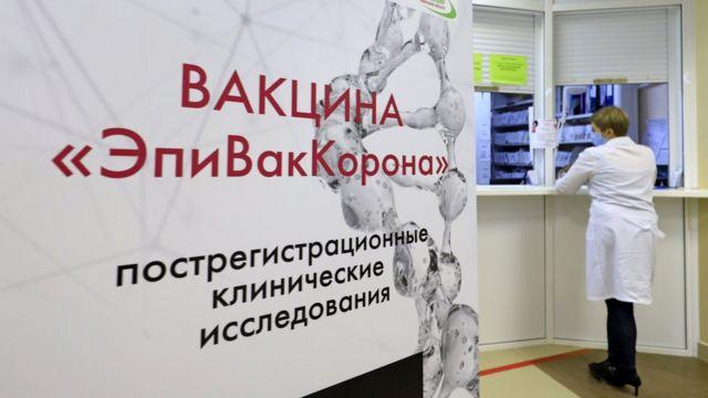 """Нет антител, вопросы к составу, непрозрачность данных. Что не так с  вакциной """"ЭпиВакКорона"""" - BBC News Русская служба"""