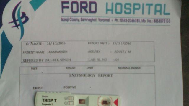 राम अवध की मेडिकल जांच स्लिप
