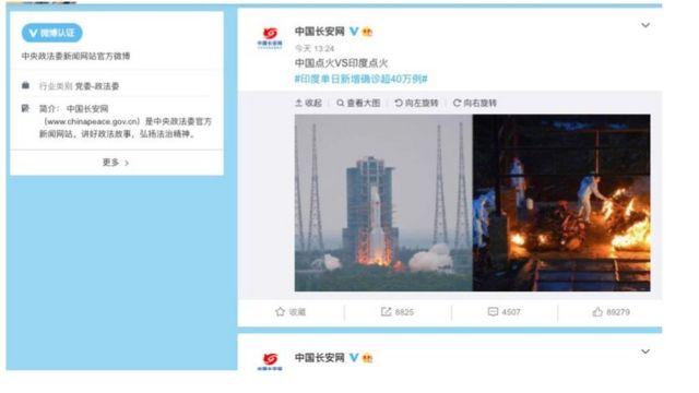 中國長安網的爭議貼文