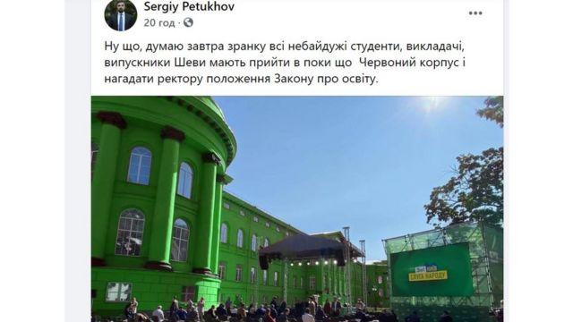 """Жарт дотепний"""". Як """"слуги народу"""" виправдовують з'їзд в КНУ - BBC News  Україна"""