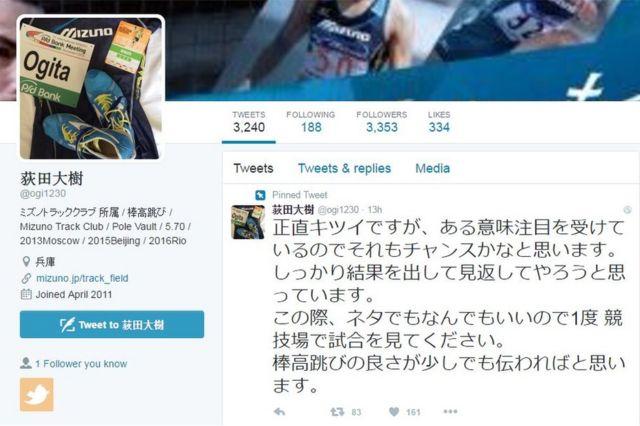 荻田選手のツイッターアカウント