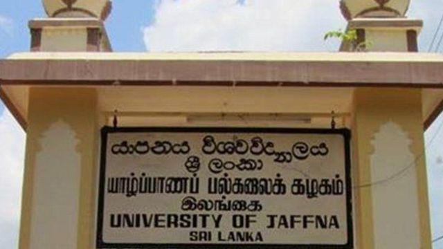 யாழ் பல்கலைக்கழகம் (கோப்புப்படம்)