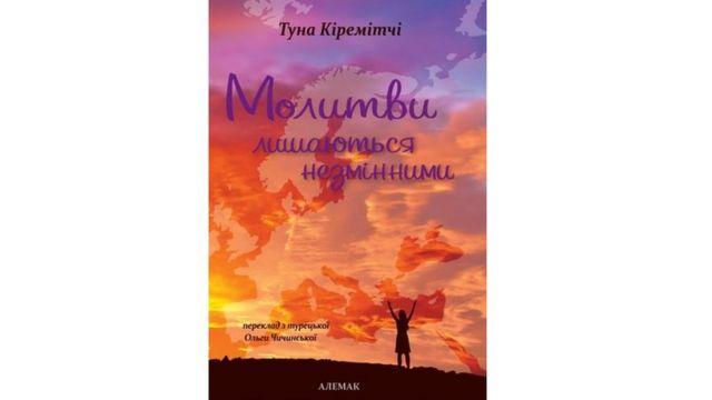 Книжковий блог: 5 романів про співчуття - BBC News Україна