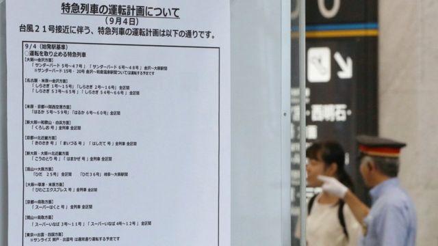 Оголошення про зупинку потягів на вокзалі у Японії