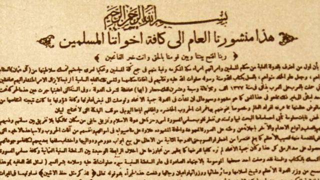 الشريف حسين بن علي