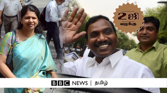2ஜி வழக்கு: ராசா, கனிமொழி ஆகியோர் 'நிரபராதிகள்' என நீதிபதி தீர்ப்பு