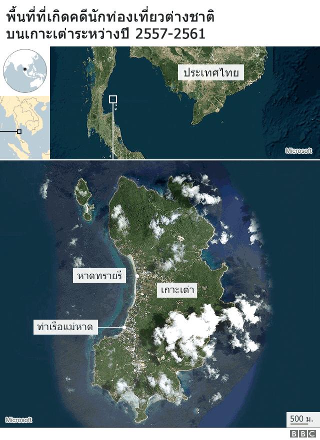 พื้นที่ที่เกิดคดีนักท่องเที่ยวต่างชาติบนเกาะเต่าระหว่างปี 2557-2561