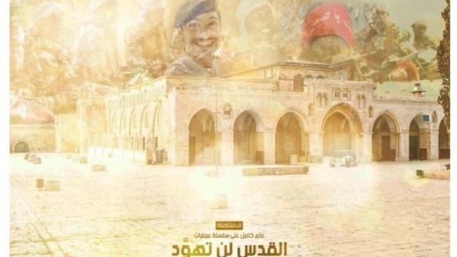 """در این تصویر گرافیکی القاعده سوگند خورده که """"بیتالمقدس یهودی نخواهد شد"""""""