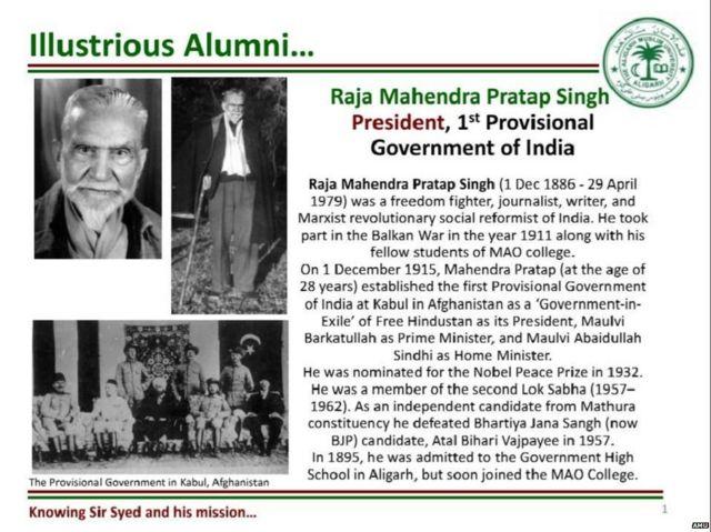 अलीगढ़ मुस्लिम यूनिवर्सिटी, राजा महेंद्र प्रताप सिंह