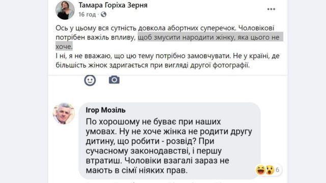 Тамара Горіха-Зерня