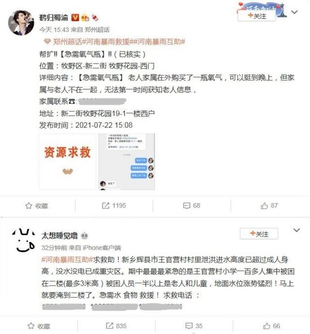 自发参与#河南暴雨互助#的中国网友