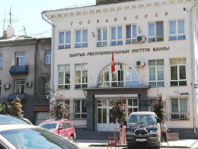 Қирғизистон Республикаси Миллий банки