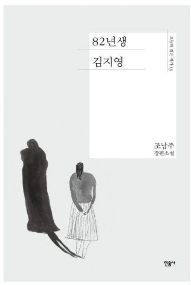 82년생 김지영 소설 표지