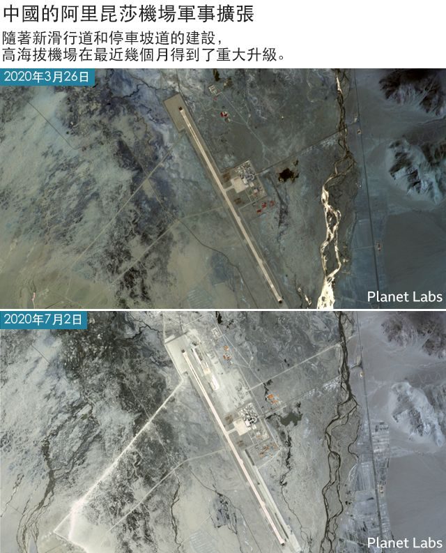 中国阿里昆莎机场军事扩张