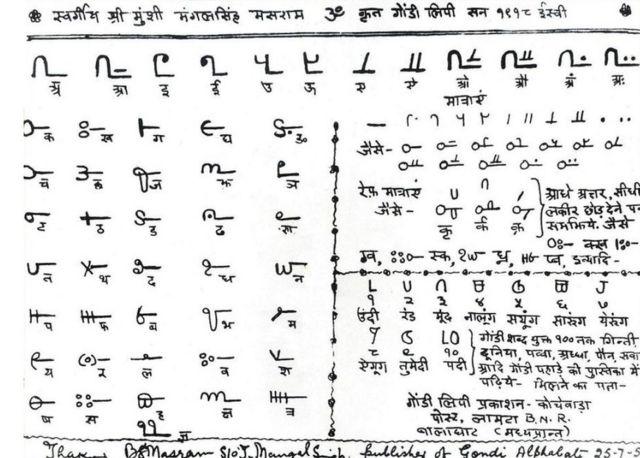 गोंडी भाषा