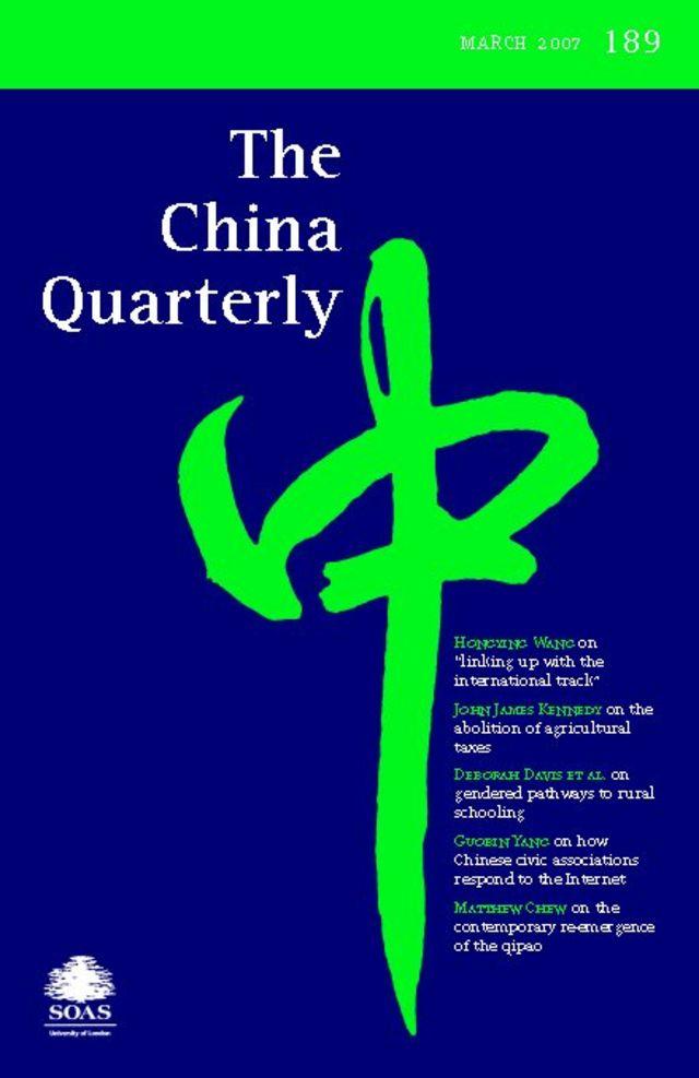 《中國季刊》