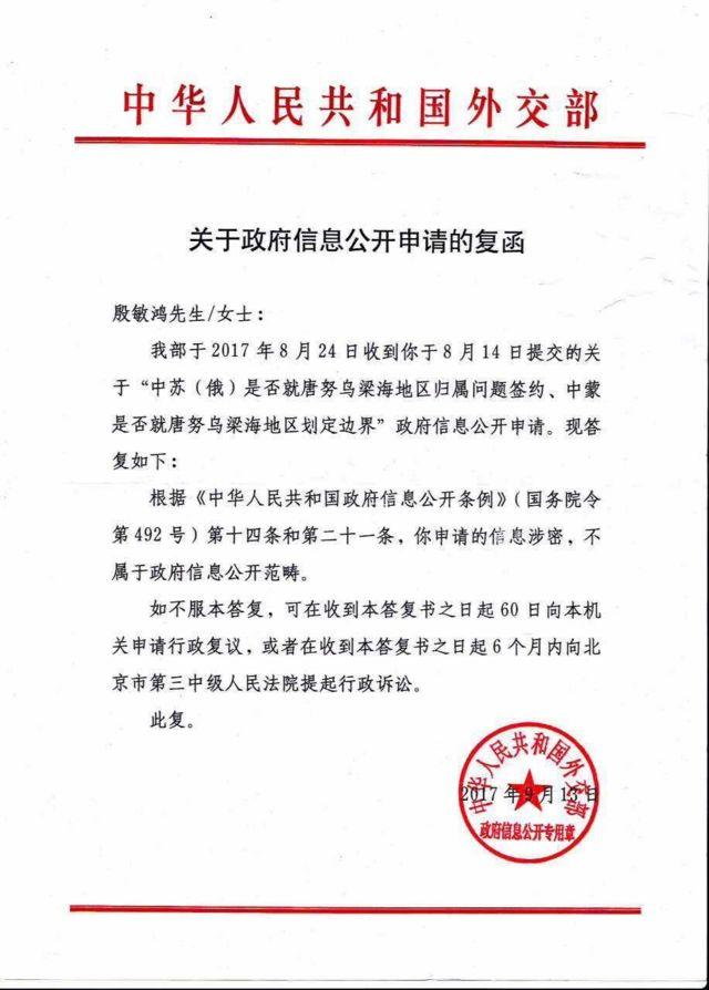 """殷敏鸿展示的""""外交部复函""""。"""