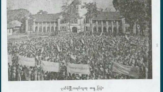 ကရင်ပြည်ရရှိရေး ဆန္ဒပြပွဲ,ကရင်အမျိုးသားနေ့