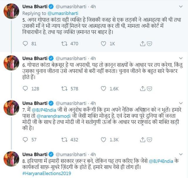 उमा भारती के ट्वीट