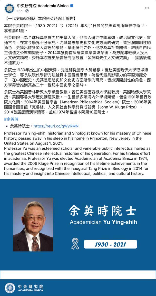 台湾中央研究院Facebook截屏(5/8/2021)
