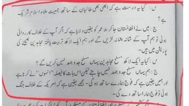طالبان سے ملاقات
