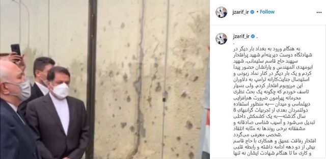 آقای ظریف در بغداد به محل کشته شدن قاسم سلیمانی رفته و به او ادای احترام کرده است