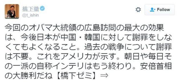橋下氏のツイート