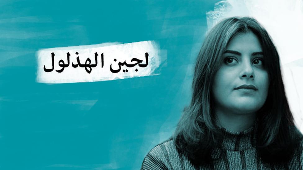 لجين الهذلول الناشطة النسوية السعودية