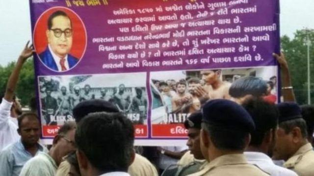 गुजरात में दलित आंदोलन