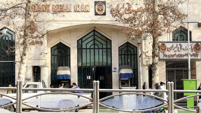 وام ایران