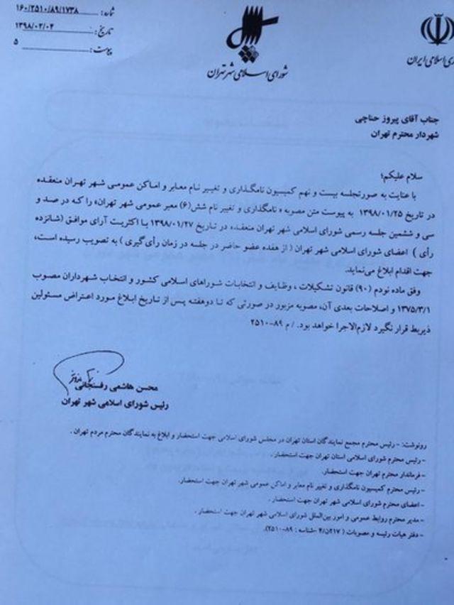 ابلاغ مصوبه شورای شهر به شهرداری