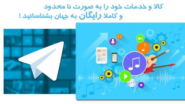 در حال حاضر بیش از ۵۰۰ هزار کانال فارسی در تلگرام وجود دارد