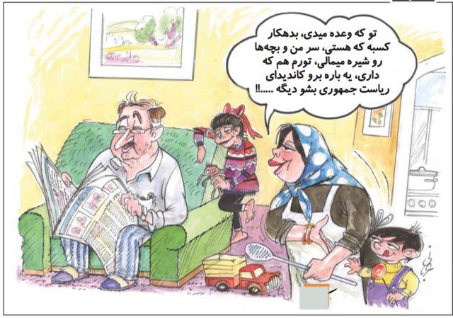 کارتون احمد عربانی، قانون