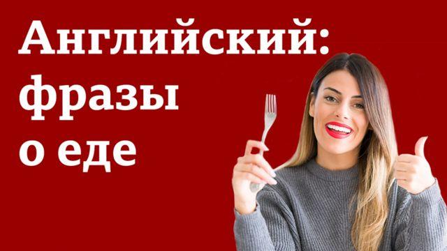 Английский язык: фразы о еде (заставка видео) / Уроки английского языка, аудио, видео и тесты