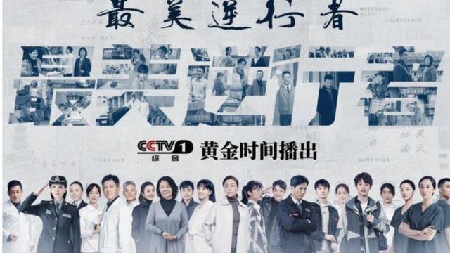 Promotion of a television drama about the outbreak.