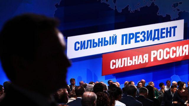 Инициативная группа Путина