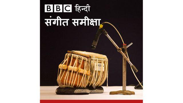 बीबीसी संगीत समीक्षा