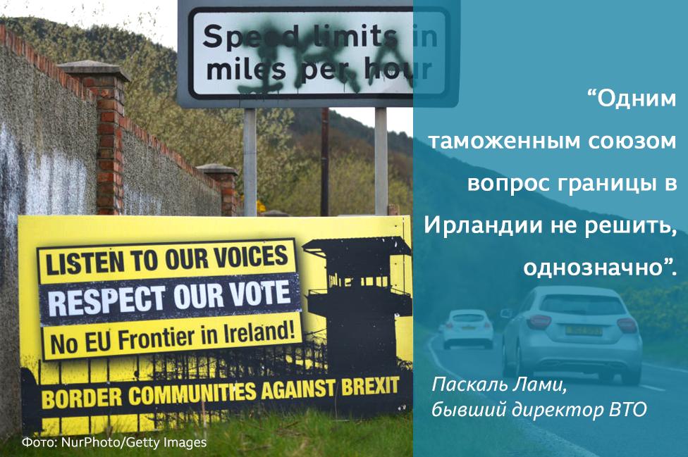 Ирландская граница