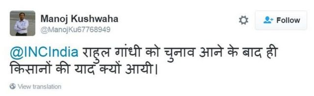 राहुल गांधी की खाट सभा संबंधित ट्वीट पर प्रतिक्रिया