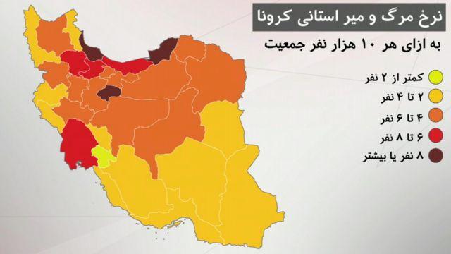 نرخ مرگ و میر استانی بر اثر کرونا در ایران