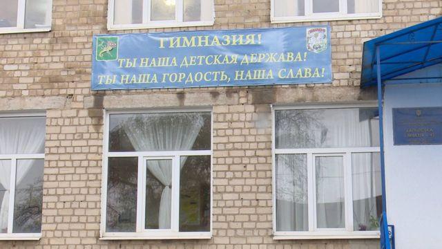 Харківська гімназія № 43
