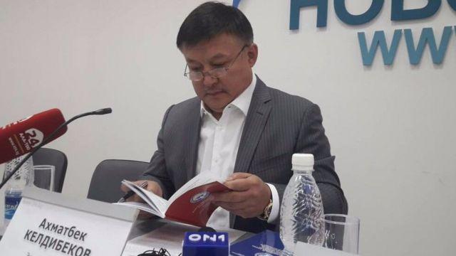 Жогорку Кеңештин экс-спикери Акматбек Келдибеков Боршайком үстүнөн сотко кайрылууда