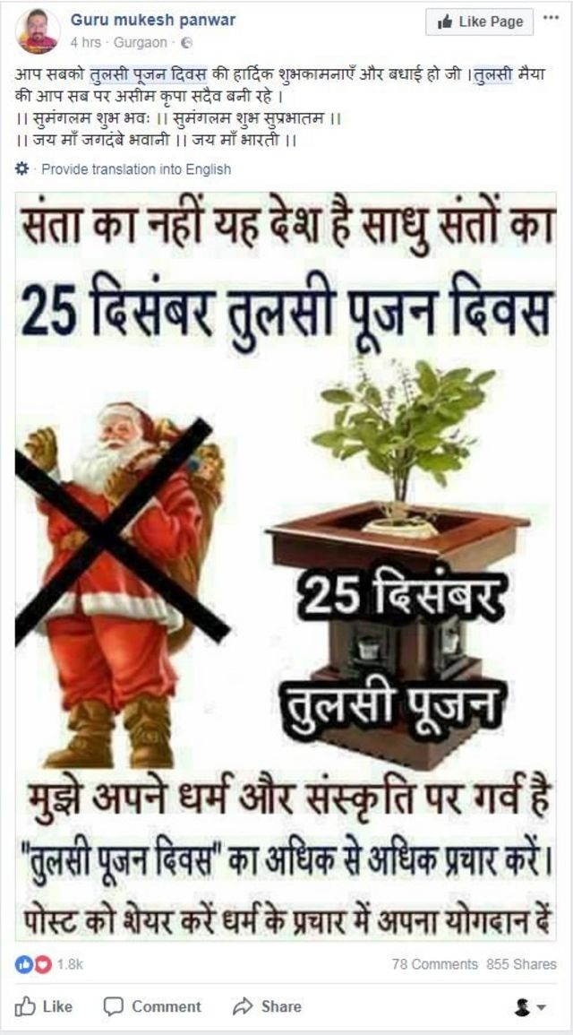 फ़ेसबुक पर शेयर किया गया क्रिसमस विरोधी पोस्टर.